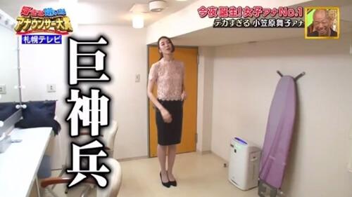 小笠原舞子の画像 p1_26