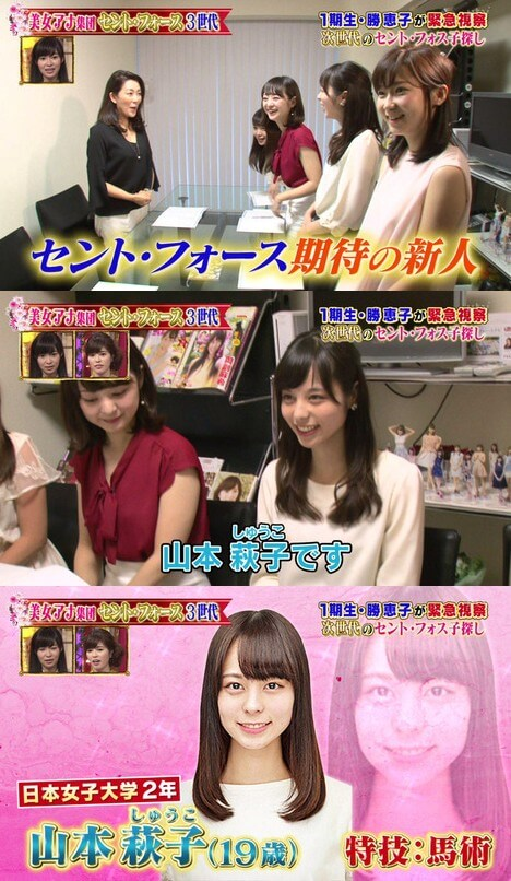 テレビで紹介される山本萩子アナ