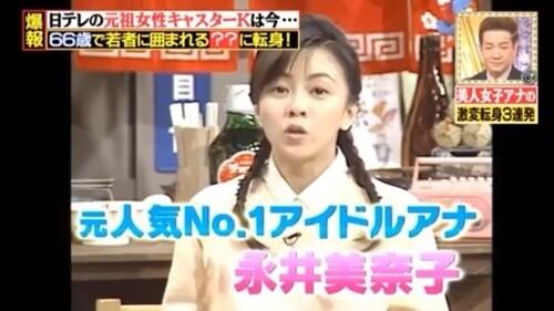 「永井美奈子 入社」の画像検索結果