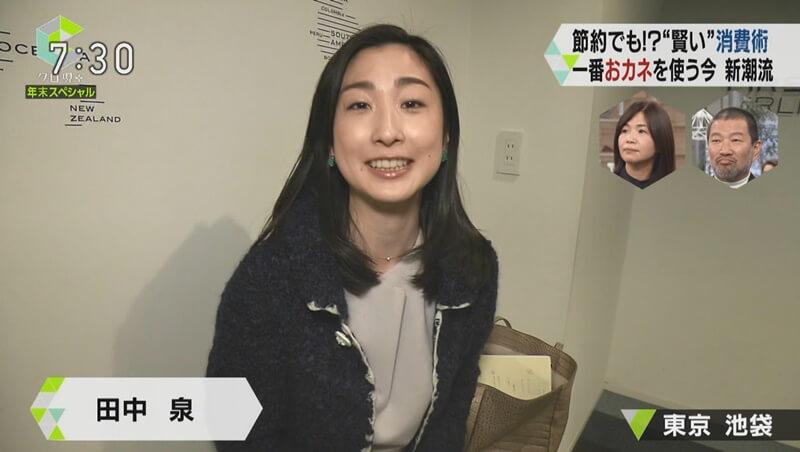 田中泉 田中アナに関するネットの声は、「かわいい笑顔に癒される」「巨乳でEカップはある」「東京にいかないで欲しい」などの良い印象の意見の書き込みが多く、特に男性から  ...