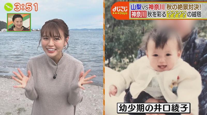 綾子 ロンハー 井口